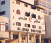 Al Quds Hospital in Gaza