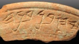ceramic-bowl-inscription.jpg