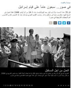 """فريق (كاميرا العربية) يحدو بموقع """"دويتشيه فيليه"""" الألماني إلى تصحيح بعض الأخطاء في سرديته عن تاريخ دولة إسرائيل"""